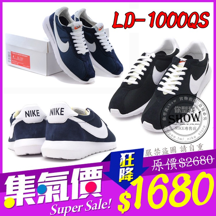 ~你型我~Nike Roshe LD 1000 QS CORTEZ 鞋慢跑鞋藍白 鞋休閒鞋
