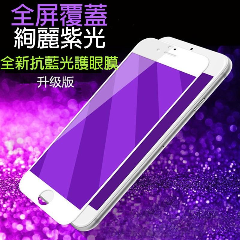 ~ ~iPhone 7 7 Plus 紫光版3D 曲面防藍光滿版鋼化玻璃保護貼保護膜玻璃貼