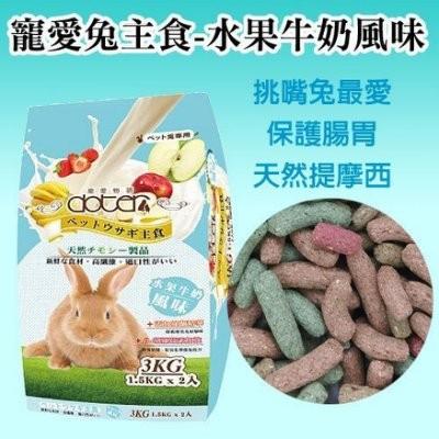 米雪寵物寵愛物語愛兔主食3kg ~水果牛奶風味~添加木瓜酵素挑嘴兔 飼料 2 小包保存方便
