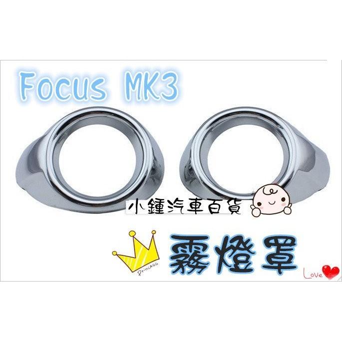 小鍾汽車 鍍鉻 銀霧燈罩Focus MK3 4D 5D 霧燈框殼霧罩燈框一對兩個電鍍銀