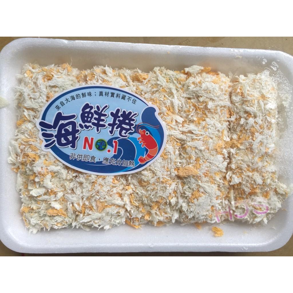 NO 1 脆皮海鮮卷300g 盒~~好嗨深水產~~烤肉 露營食材火鍋滿1899 元
