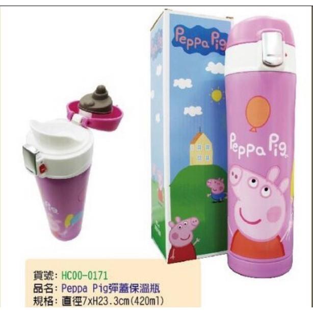 新品 Peppa Pig 佩佩豬粉紅豬小妹彈蓋保溫杯