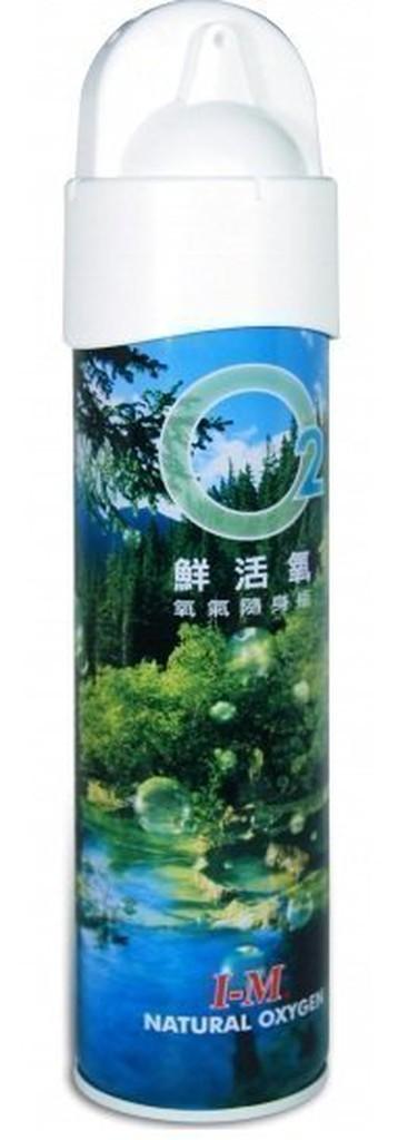 ~~蘋果戶外~~O2 鮮活氧氧氣隨身瓶純氧隨身瓶氧氣隨身瓶氧氣瓶  登山長途開車舒壓放鬆8