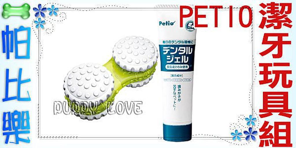 帕比樂~ 3 折~ PETIO 獨特潔齒玩具~4053 滾輪型牙膏25g ~邊玩耍邊潔牙