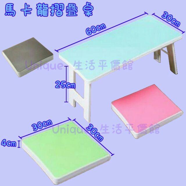 ~Unique ~ 輕便 款馬卡龍摺疊桌