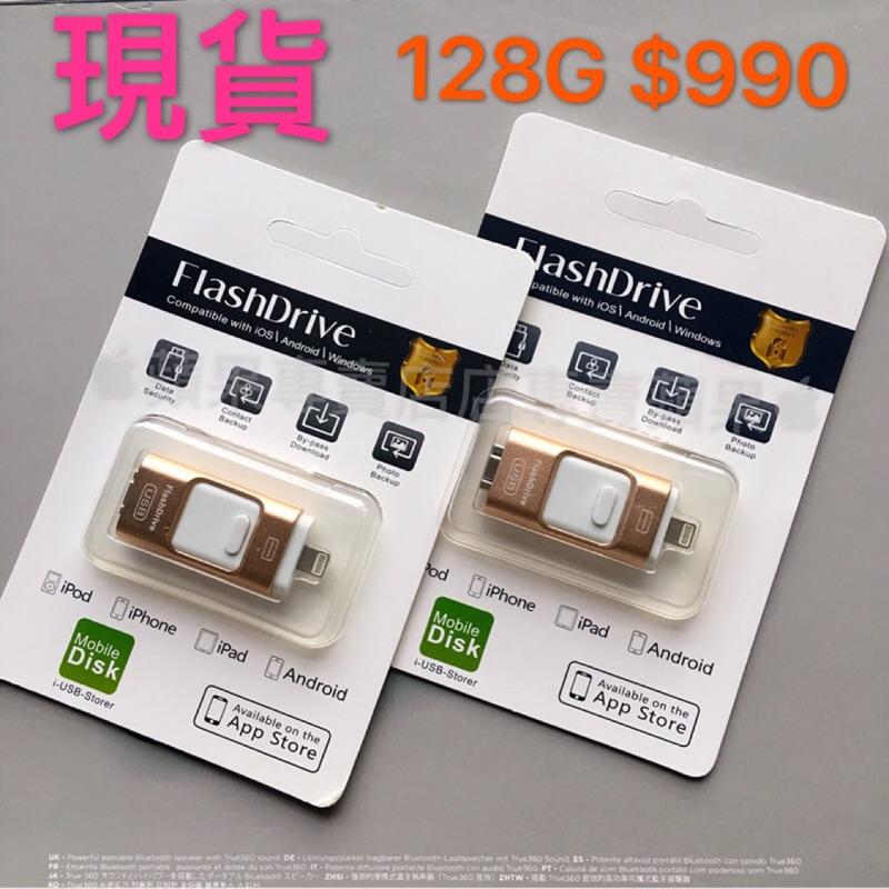 口袋相簿128G 手機USB Apple Android 電腦iPhone7 6 5 隨身