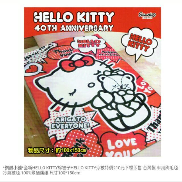 讚讚小舖 hello Kitty 棉被涼被薄被小被子 210 元