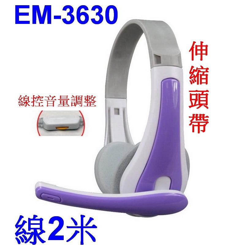 小港3C ~一年保~KINYO EM 3630 頭戴式EM3630 玩色立體聲耳機麥克風紫