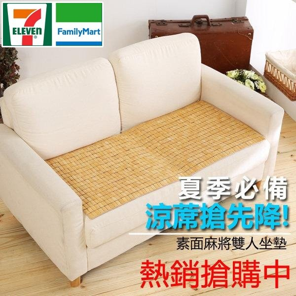 SN 精緻素面孟宗竹麻將蓆50x110cm 雙人坐墊座墊涼蓆竹蓆涼墊椅墊~通過SGS 涼蓆