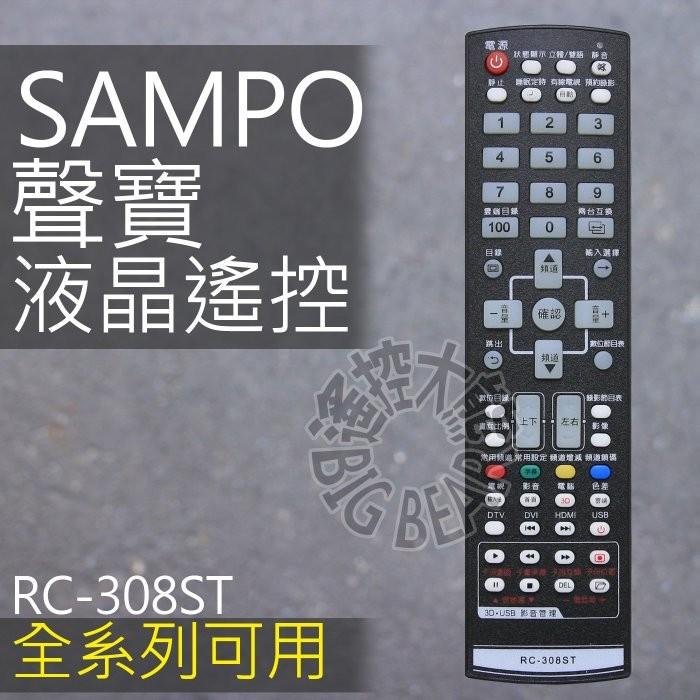 S 聲寶液晶電視遙控器RC 308ST 3D USB 聯網雲端SAMPO RC 311ST