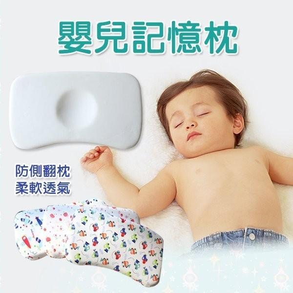 枕頭記憶枕枕套枕頭套防扁頭定型兒童枕嬰兒記憶枕透氣可拆洗