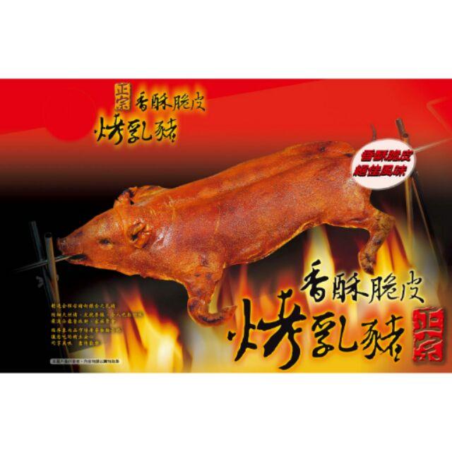 豚之林香酥脆皮烤乳豬