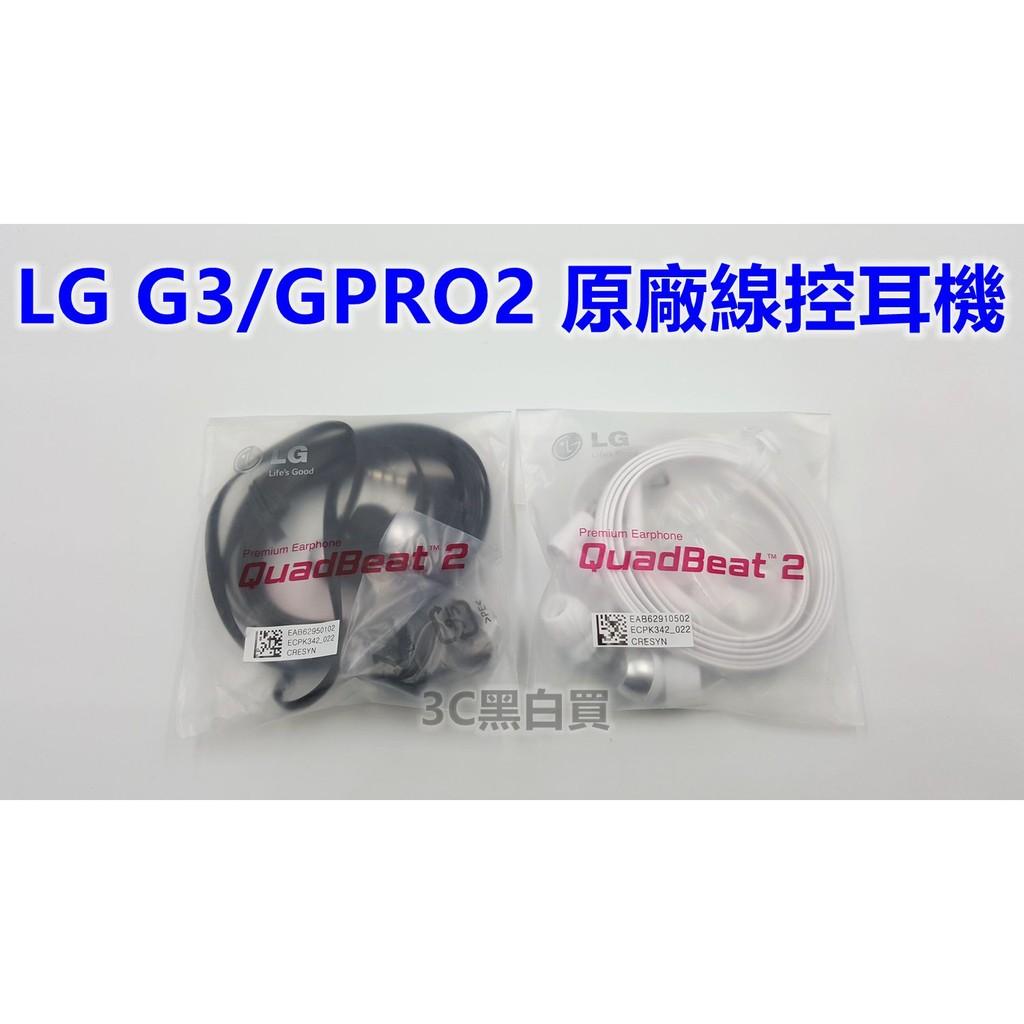 LG G3 GPRO2 線控耳機QuadBeats 2 樂金