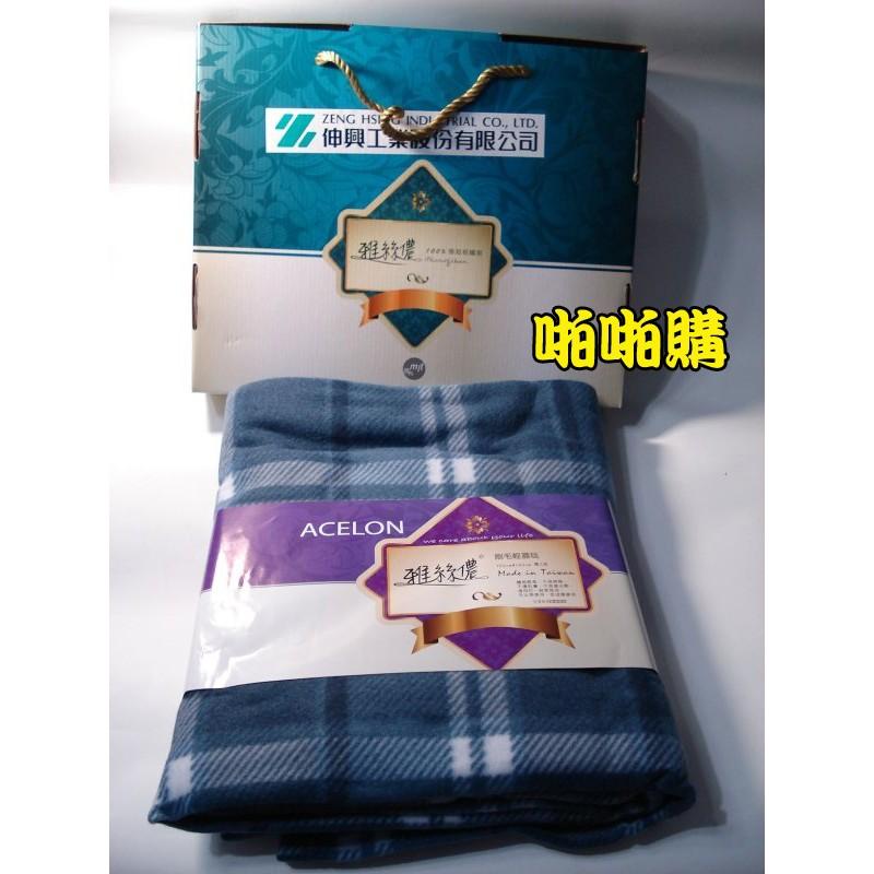 啪啪購寢具~雅絲儂雙人刷毛搖粒輕蓋毯1 ~~150X180 cm 重約530g ~伸興輕蓋