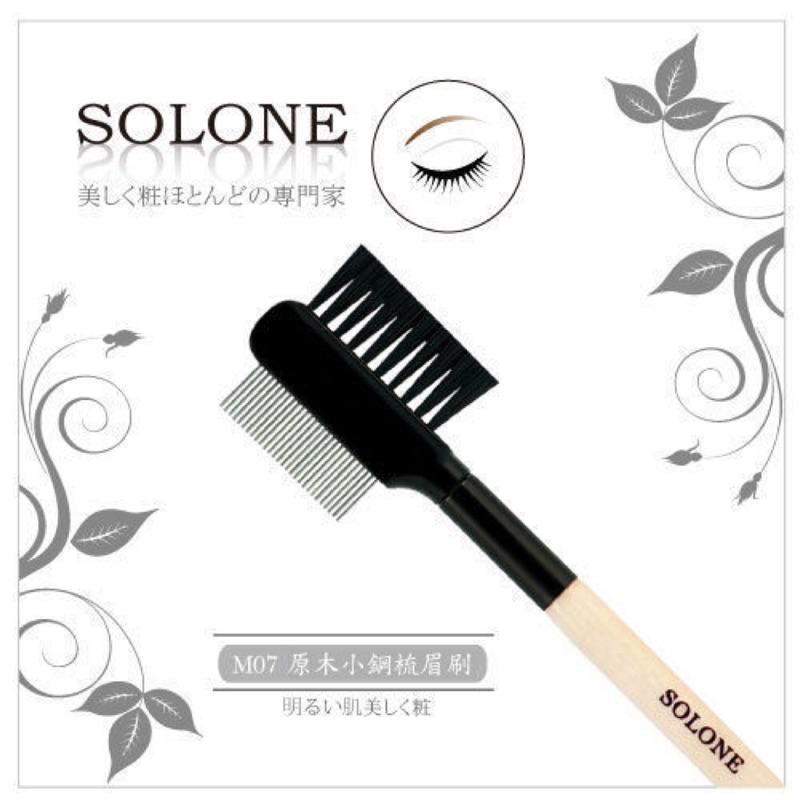 [瘋髮妝]SOLONE 原木小鋼梳眉刷M07