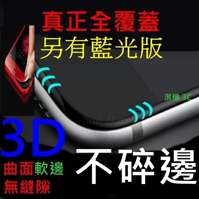 ~淇機3C ~真正軟邊3D 曲面滿版全屏玻璃鋼化膜保護貼iphone 7 6 6s plu