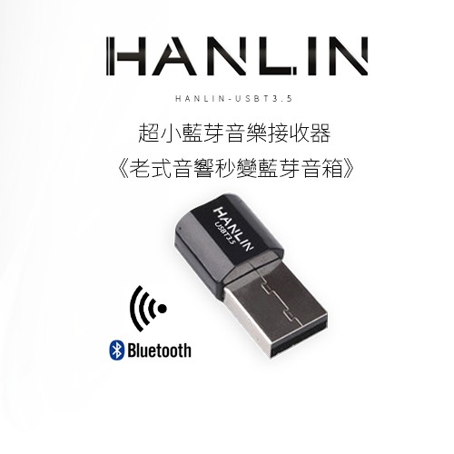 HANLIN ~USBT3 5 超小藍芽音樂接收器~好神 │迷你接收器藍牙無線音箱車充隨身