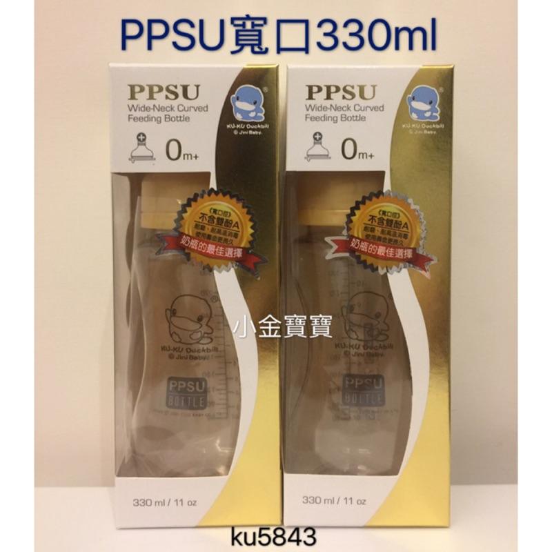 Kuku PPSU 寬口葫蘆奶瓶330ml ku5843