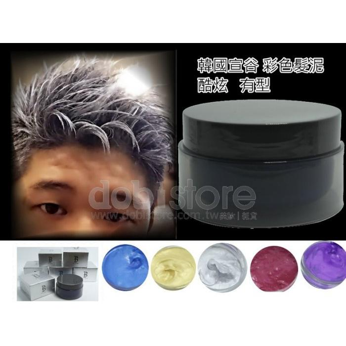 韓國宣谷變色髮蠟一次性金灰紅藍紫五色銀灰色髮蠟髮泥髮雕髮膠染髮不必漂染