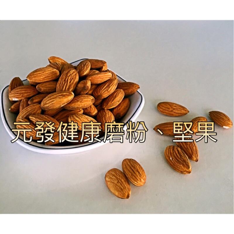 杏仁果·原味~低溫烘焙~ A 級另售;火山豆、杏仁粉、青仁黑豆粉、亞麻仁粉、南瓜子粉、糙米