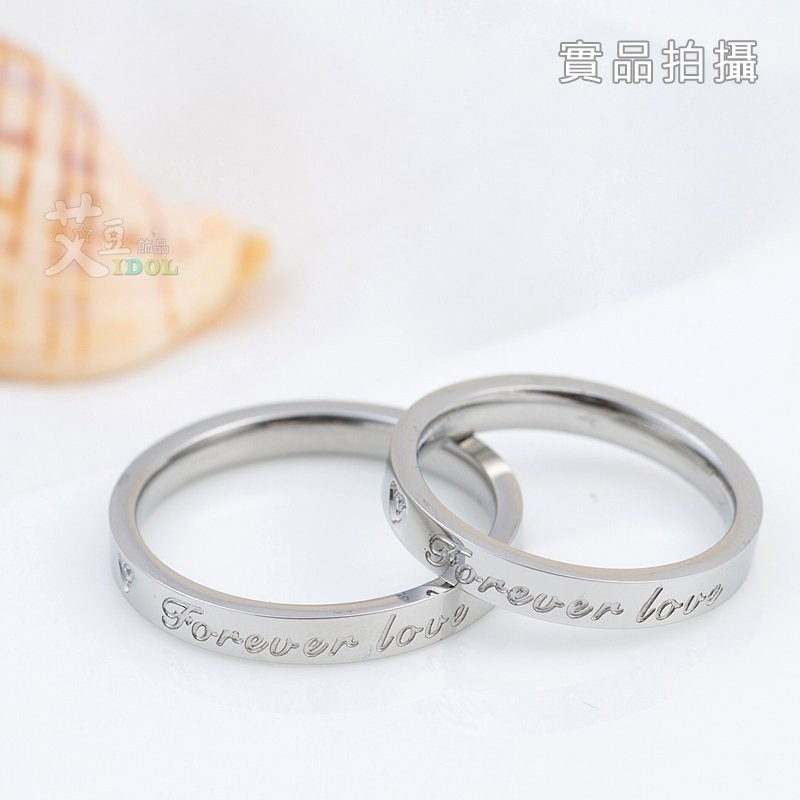 ◆水漾◆N7018 ~15 號17 號_ Forever Love 細款鋼戒戒指~鈦鋼防過