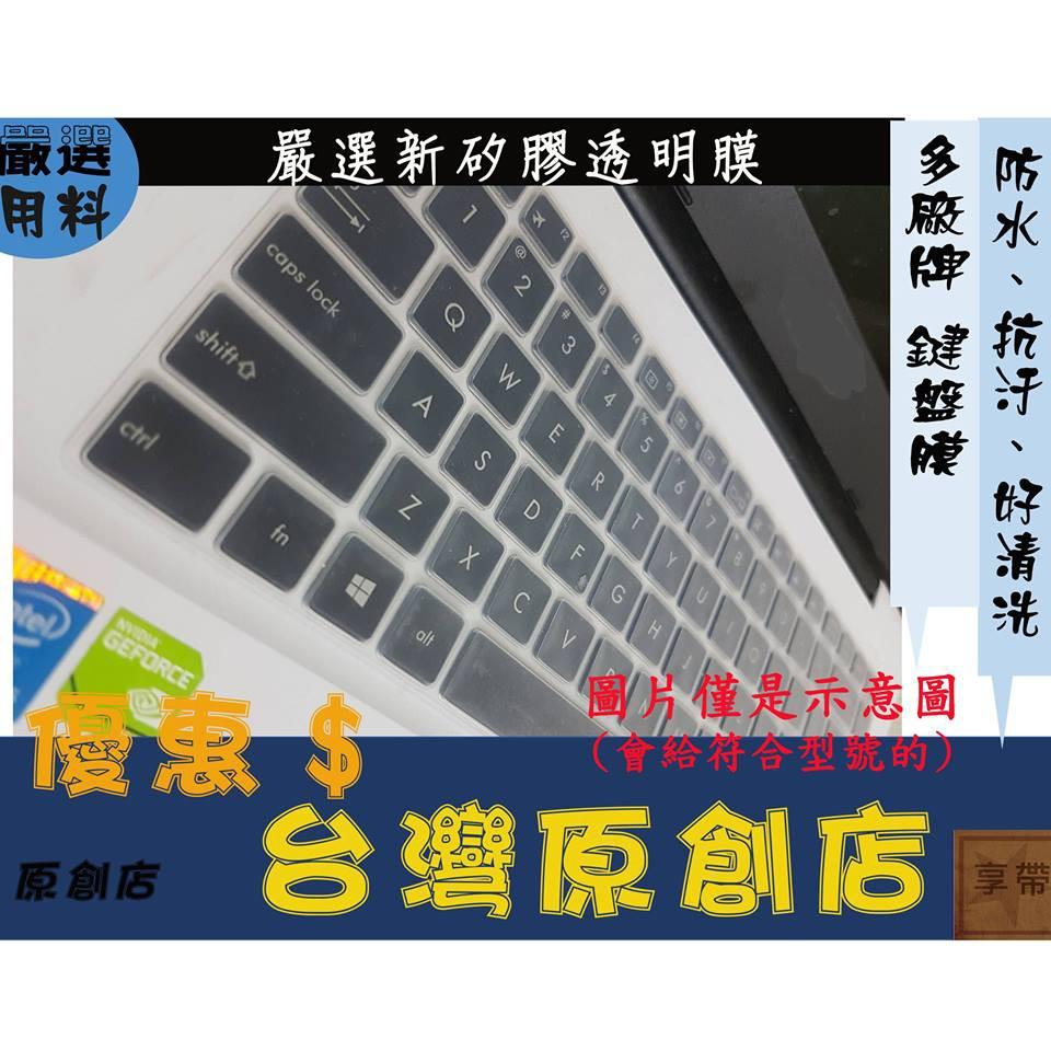新矽膠材質 MSI GE73VR PE72 7rf 7RF-210TW PE72 7rd 微星 鍵盤保護膜 鍵盤膜