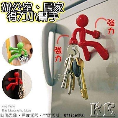 ~凱益~超強磁力爬牆小人吸鑰匙磁鐵鑰匙掛磁性小人掛鉤 居家吸盤白板黑板