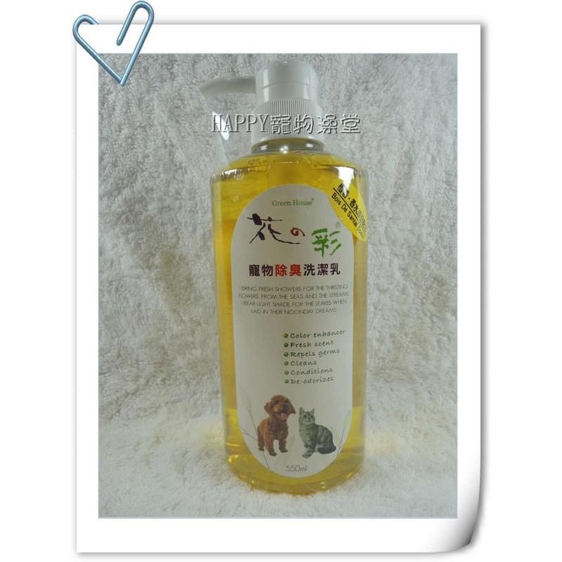 HAPPY 寵物澡堂檀香香味花之彩犬貓 抗菌除臭洗毛精洗潔乳550ml