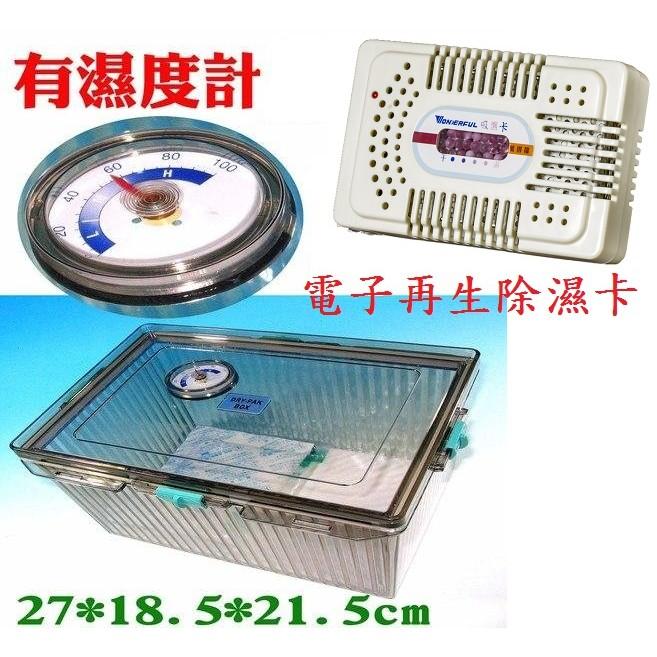 多用途防潮箱Standard iDEA 壓克力L 型附 製溼度計II 型電子再生除濕卡送精
