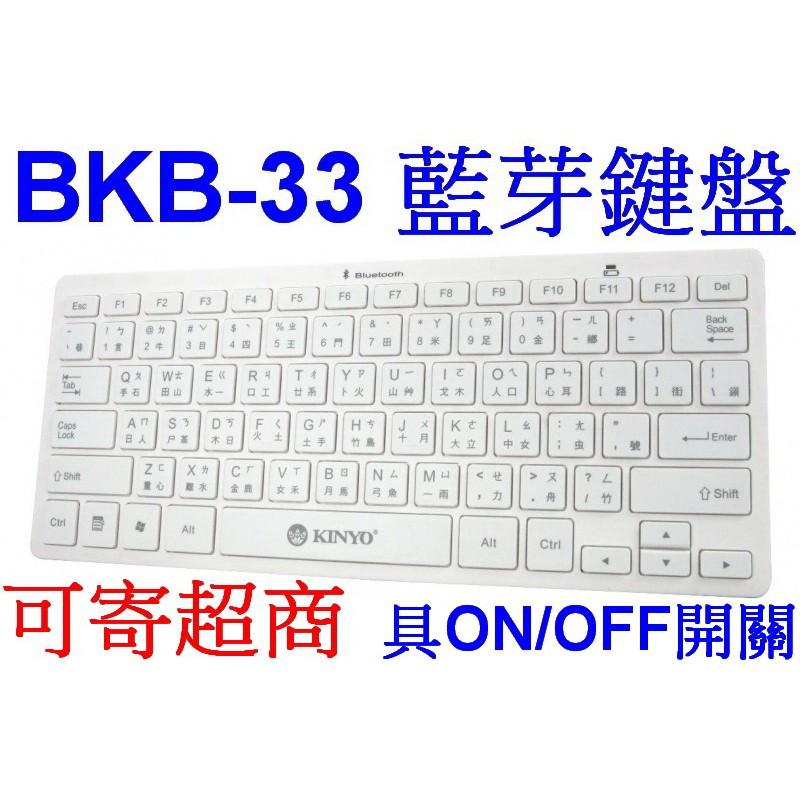 小港3C ~一年保~KINYO BKB 33 BKB33 藍牙無線鍵盤~78 鍵~具ON