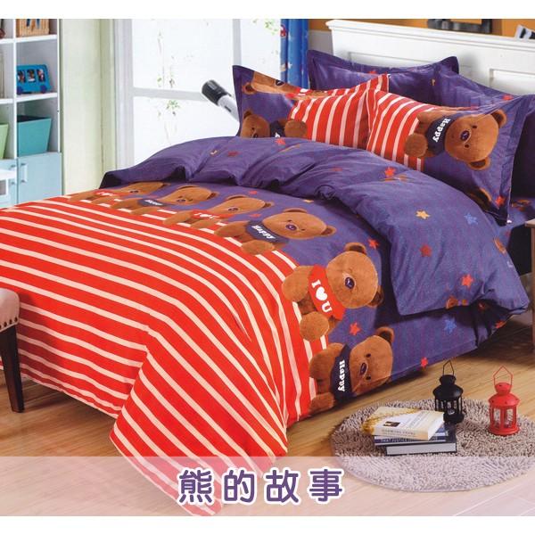 ~熊的故事~100 MIT 精製舒柔棉單人雙人加大薄床包涼被套組床包被套組鋪棉床包兩用被