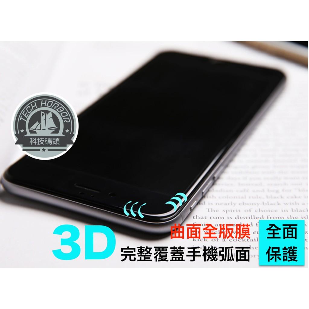 正3D 滿版iphone7 不碎邊全版玻璃保護貼不易碎 AGC 旭硝子玻璃iphone6