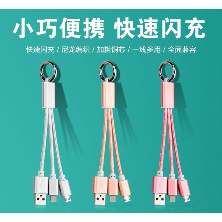 MicroUSB iPhone6 快充線鋁合金鑰匙圈2 4A 尼龍編織安卓蘋果速充線傳輸線