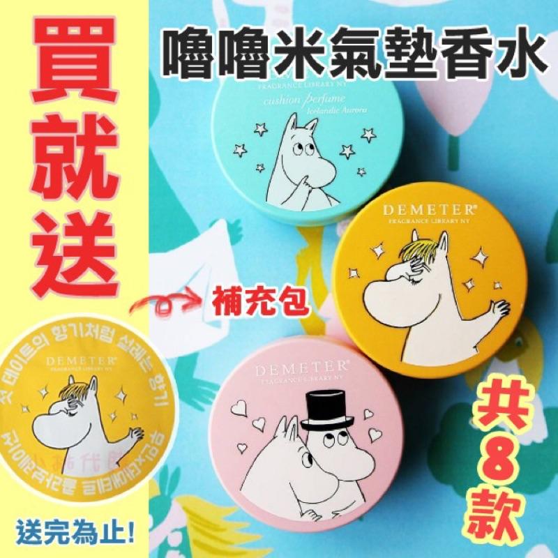 小桃 韓國Moomin 嚕嚕米 款氣墊香水2 5g 冰島極光純淨香皂買就送補充包