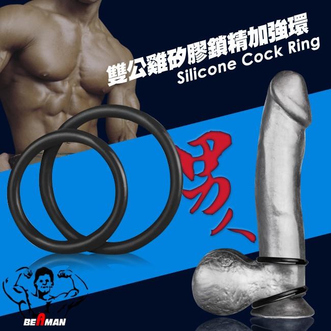 買就送2 0 鎖精加強環BeAMan 雙公雞矽膠鎖精加強環黑BLM2612 BLK
