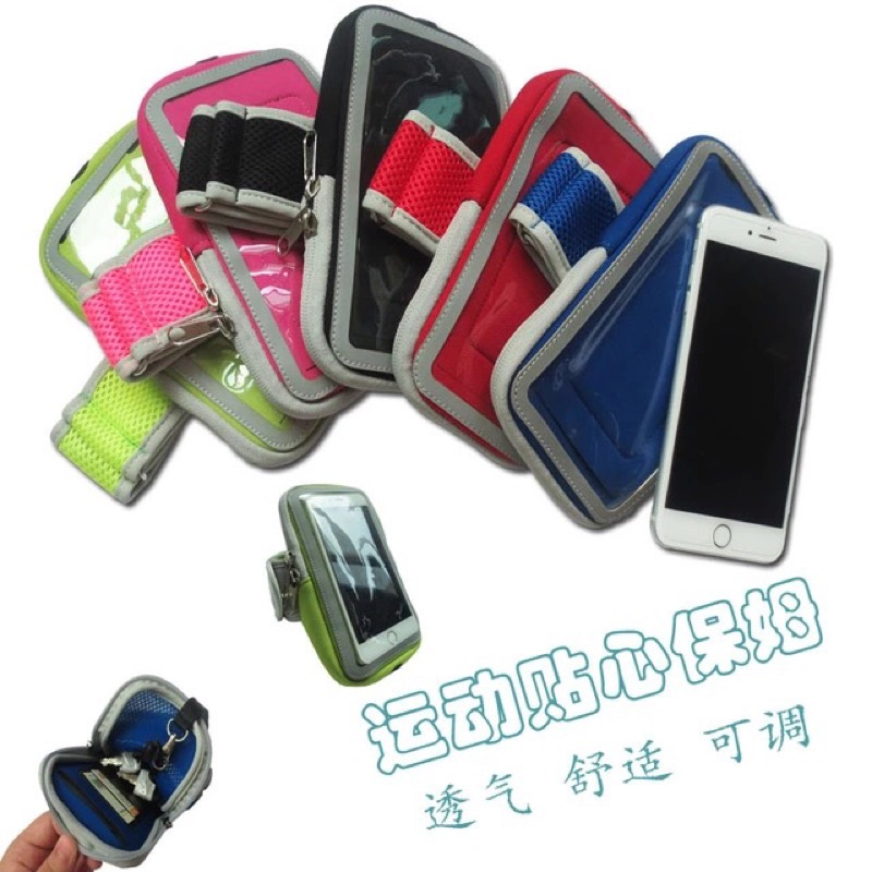 跑步 手機臂包iPhone6 plus 手機臂套防水 臂帶戶外
