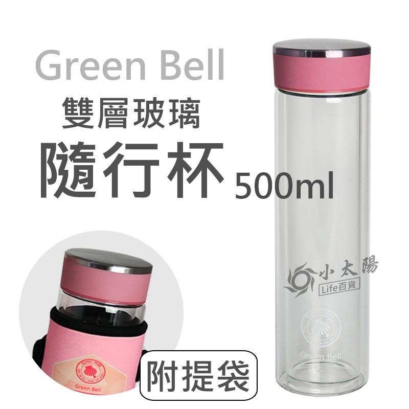 小太陽Green Bell 雙層玻璃水瓶隨行杯500ml 粉紅色保溫杯保溫瓶水杯