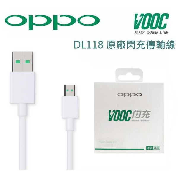 OPPO ~ 快充傳輸線~VOOC DL118 USB Cable 閃充傳輸充電線R9S