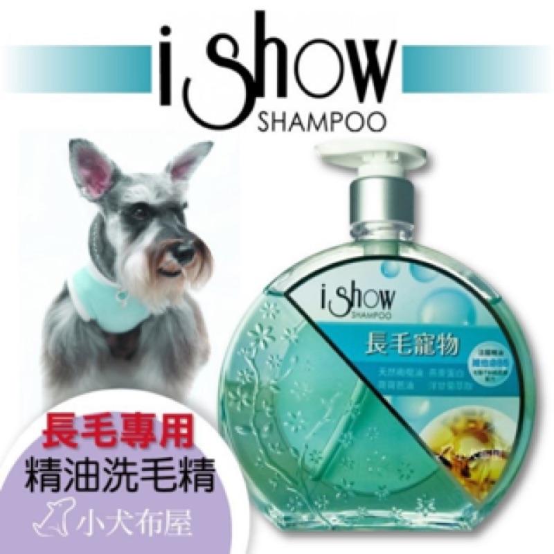 ~小犬布屋~IShow ~寵物天然花香精油洗毛精~長毛寵物 洗毛精~維他命B5 添加毛髮好