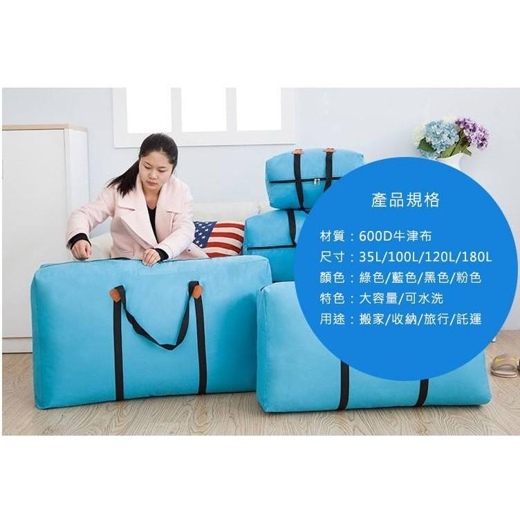 超級大180L 搬家袋收納袋600D 超耐重防水