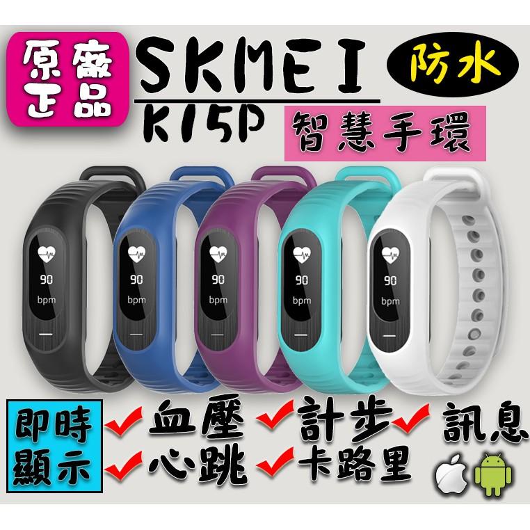 SKMEI 智慧手環B15P 血壓心跳熱量手錶健身藍芽防水健康 聖誕節蘋果小米