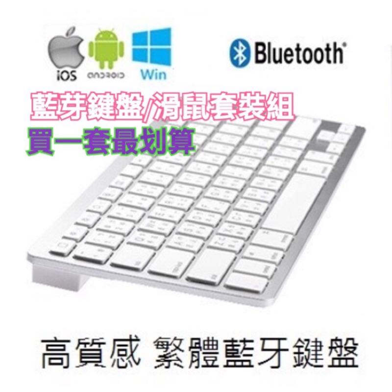 ~加送充電線 藍芽滑鼠更 ~採用 博通藍芽晶片藍牙鍵盤~蘋果,平板電腦(PC iOS An