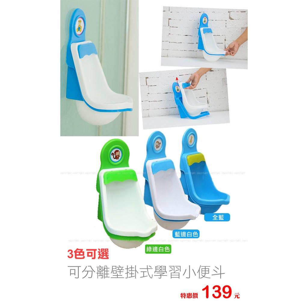 壁掛式男童小便斗可拆卸男童站立尿尿練習便器