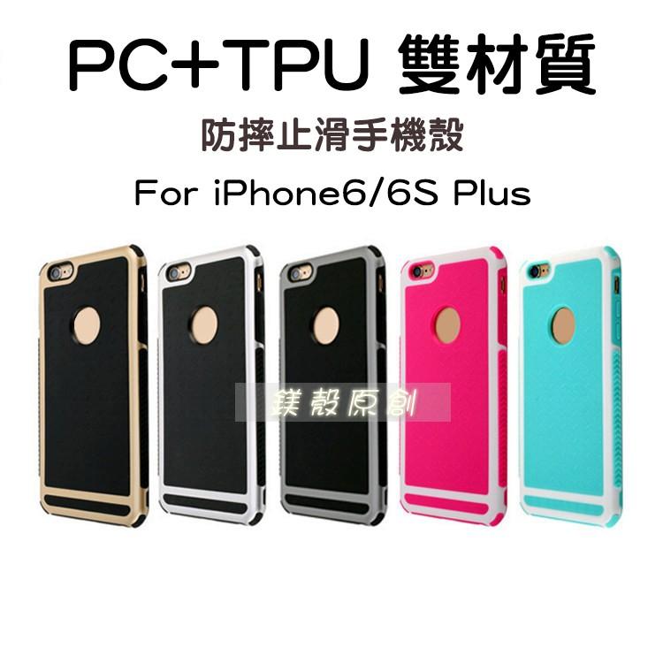 〖鎂殼〗超防摔防滑iPhone 6s Plus i6 5s SE 5SE 糖果色馬卡龍蒂芙