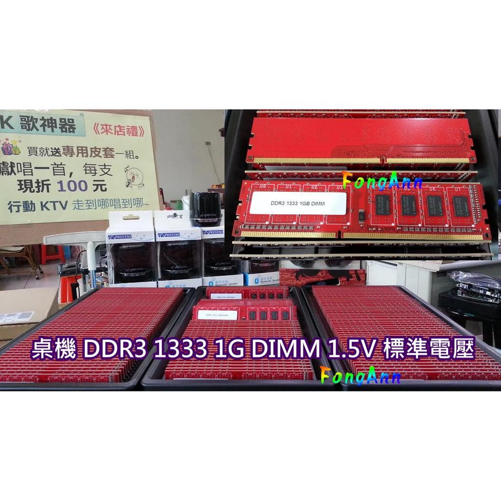 ︴落魄a周董~桌機記憶體DIMM DDR3 1066 1G 1333 1GB 單面8 顆1