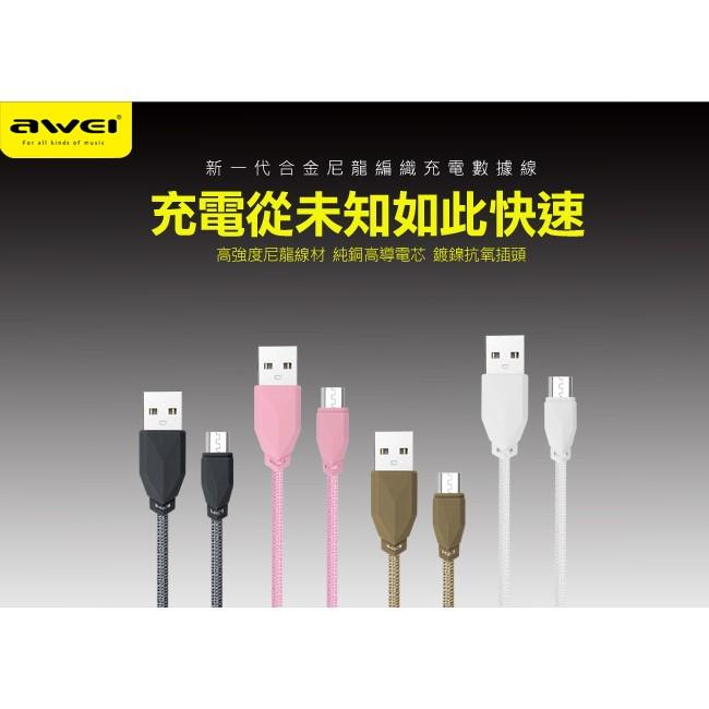 AWEI CL 982 三星HTC SONY 傳輸線充電線尼龍 不打結1 米長度鋁合金接頭