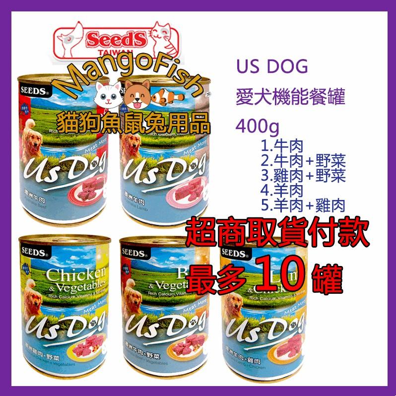 貓狗魚狗罐狗罐頭犬罐頭惜時Seeds 愛犬機能餐罐US DOG USDOG 五種口味400