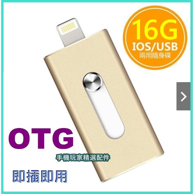 ~蘋果i Phone OTG 隨身碟~16G 手機平板電腦兩用隨身碟免 16G 記憶卡OT