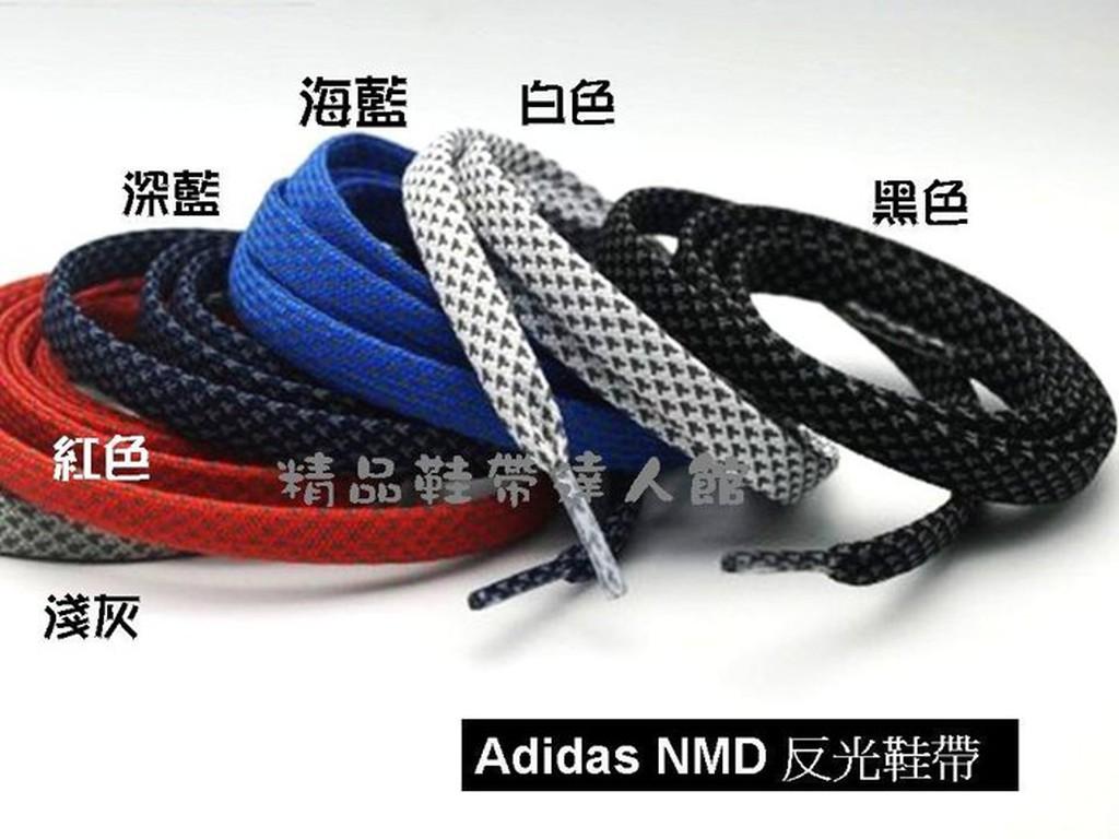 ~金屬頭90cm 扁鞋帶~6 色扁高亮度反光Adidas WOOD Ultra boost