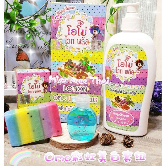 泰國OMO White Plus 彩虹美白組彩虹皂White 乳液White 精華液